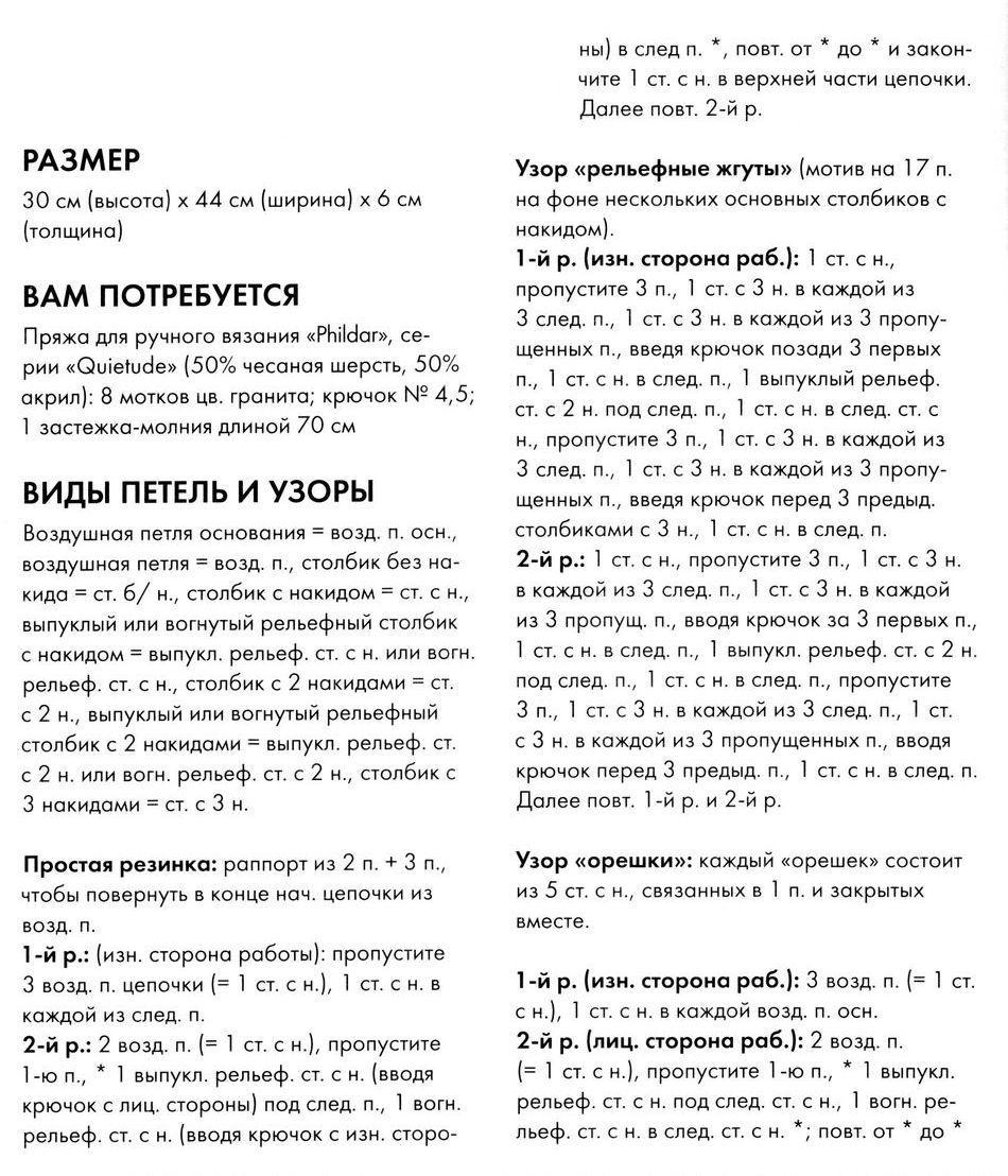 shema vyazaniya krujevnoy yubki kruchkom 2
