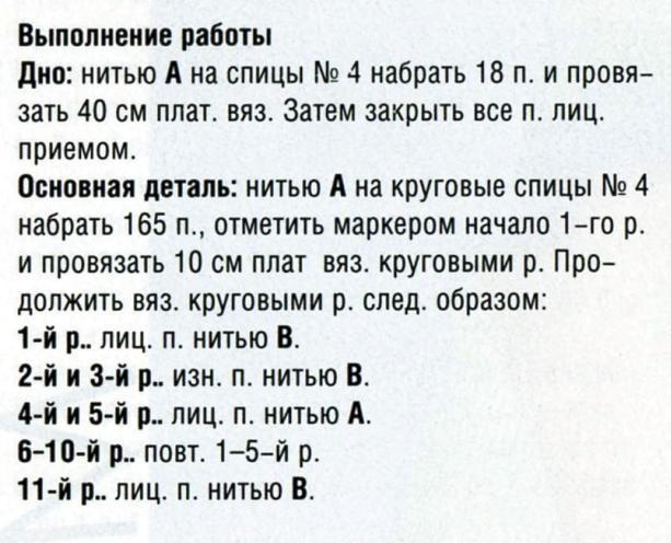 описание вязания сумки 1