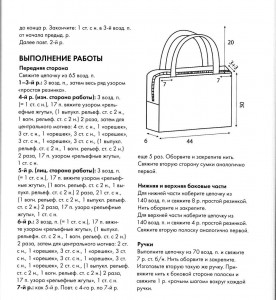 Описание вязания сумки крючком 2