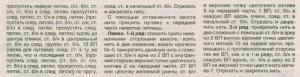 описание вязания сумки крючком из ажурных цветочных мотивов часть 2