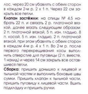описание вязания сумки спицами № 2