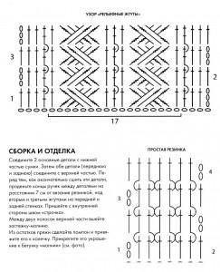 Схема вязания сумки крючком